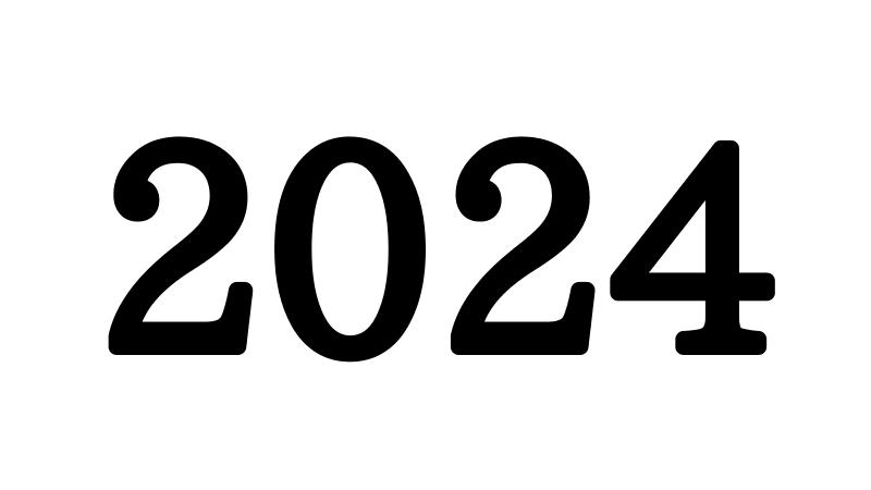 2024年