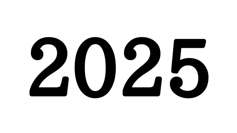 2025年