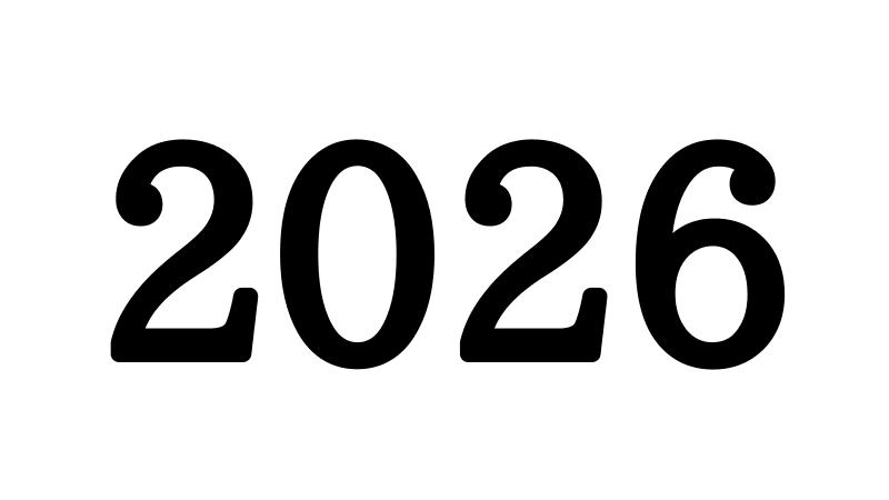 2026年