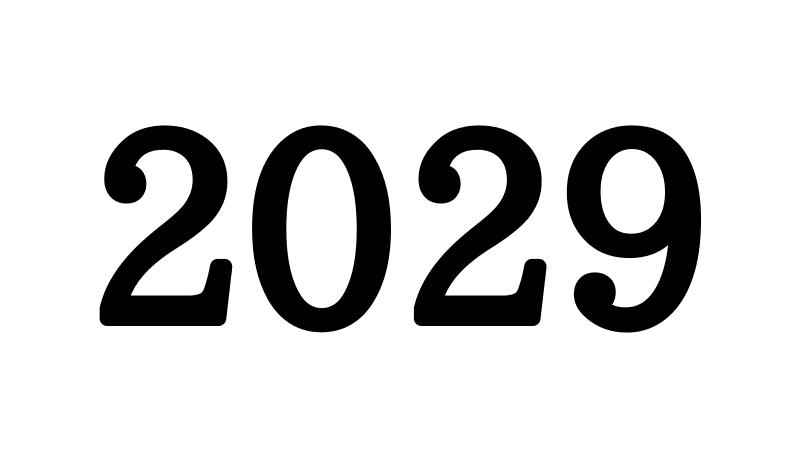 2029年