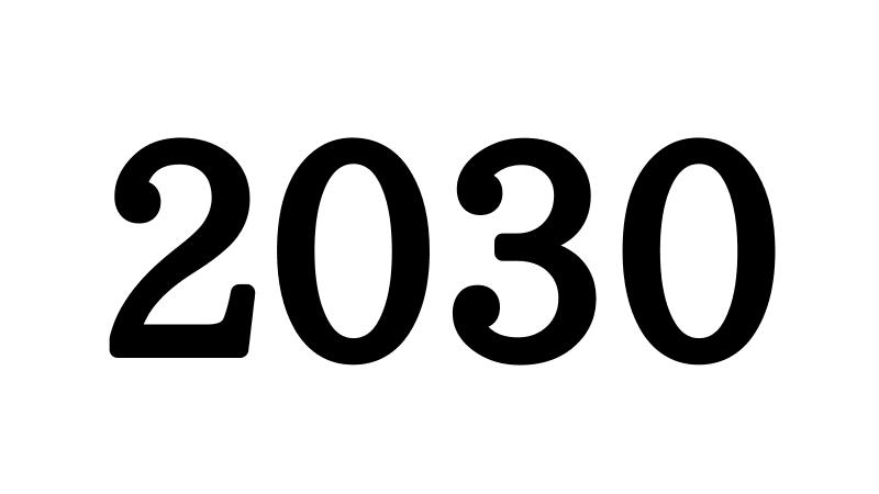 2030年