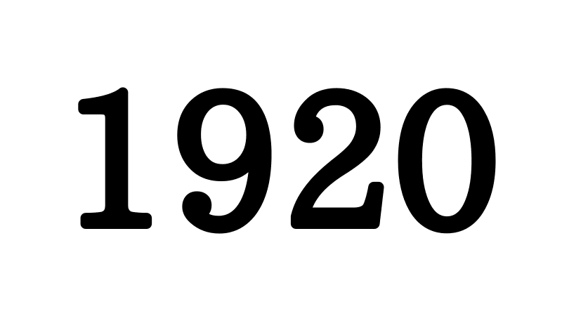 1920年