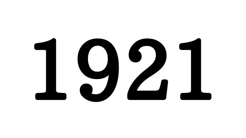 1921年