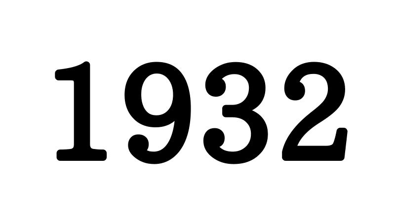 1932年