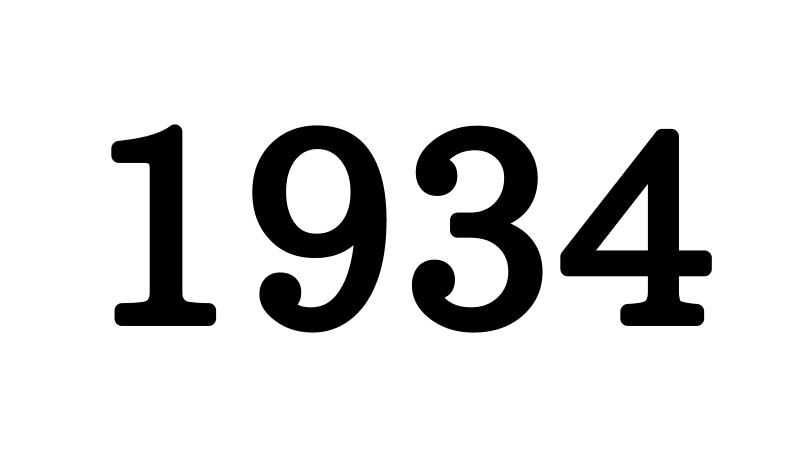 1934年