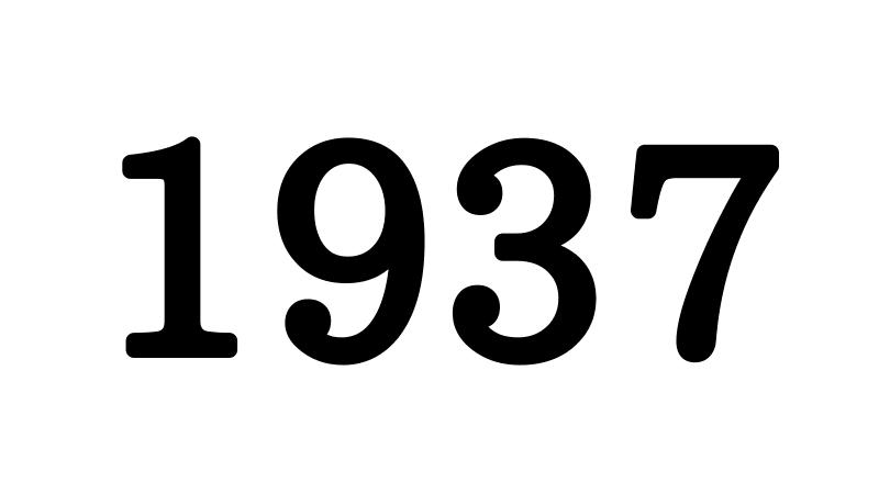 1937年