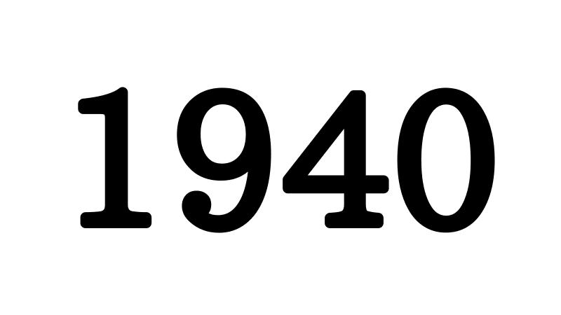 1940年