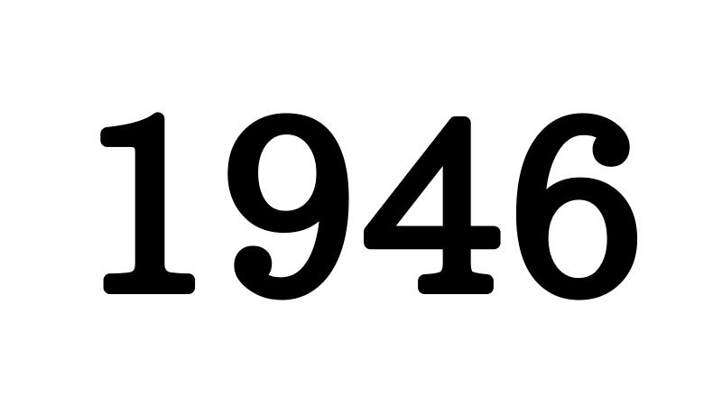 1946年