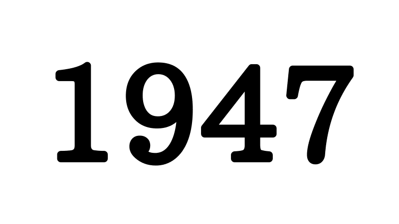 1947年