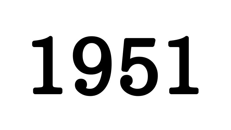 1951年