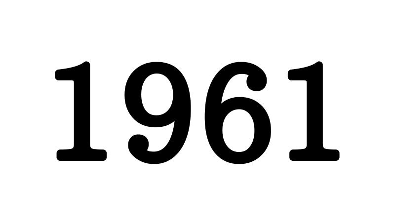 1961年