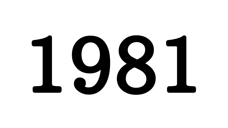 1981年