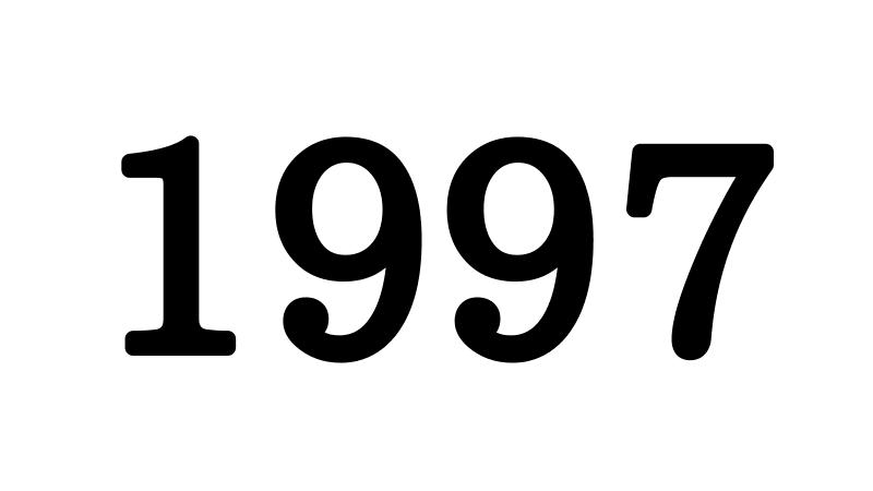 1997年