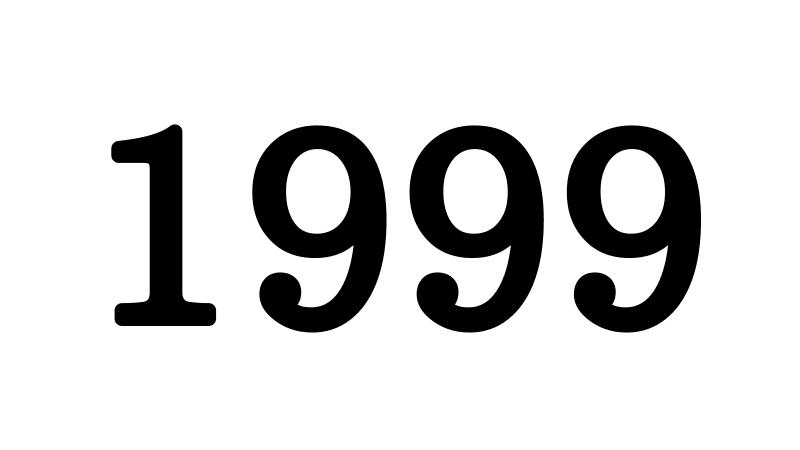 1999年