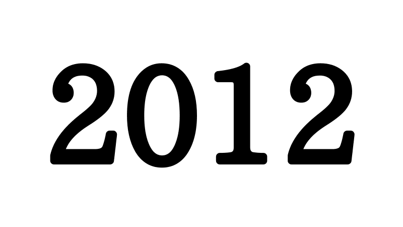 2012年